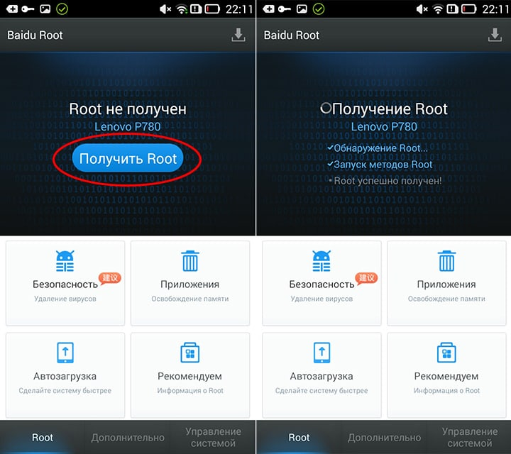 Root Android Using Baiduroot APK